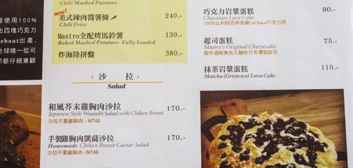 【台北美食】內湖 MASTRO CAFE 》份量十足的戰斧豬排 14