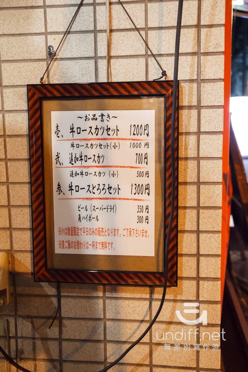 【東京美食】秋葉原 牛かつ壱弐参 菜單