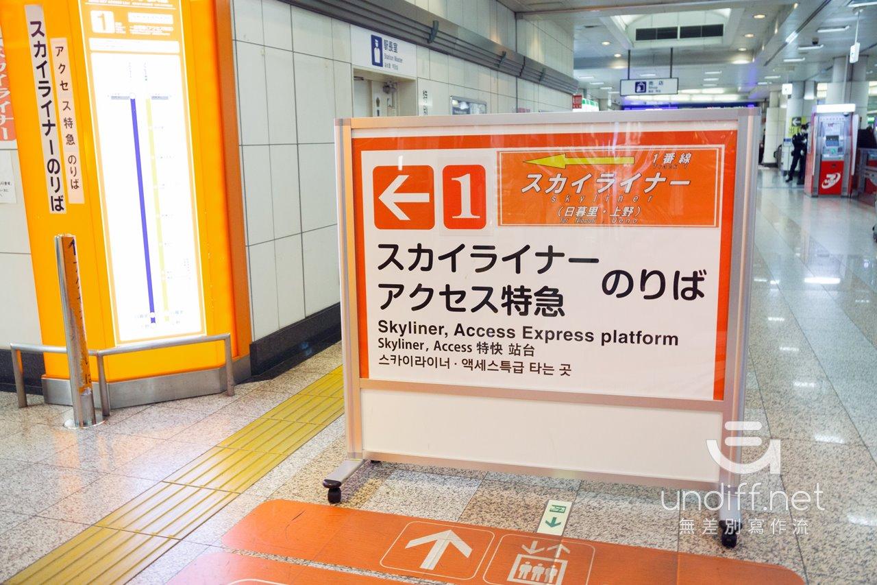 【東京交通】Skyliner 京成電鐵