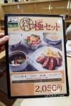 【東京美食】新宿 利久牛舌 》「極」好吃炭燒牛舌定食 18