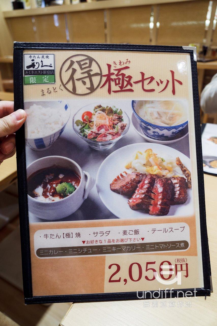 【東京美食】新宿 利久牛舌 菜單
