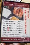 【東京美食】新宿 利久牛舌 》「極」好吃炭燒牛舌定食 20