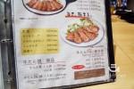 【東京美食】新宿 利久牛舌 》「極」好吃炭燒牛舌定食 30