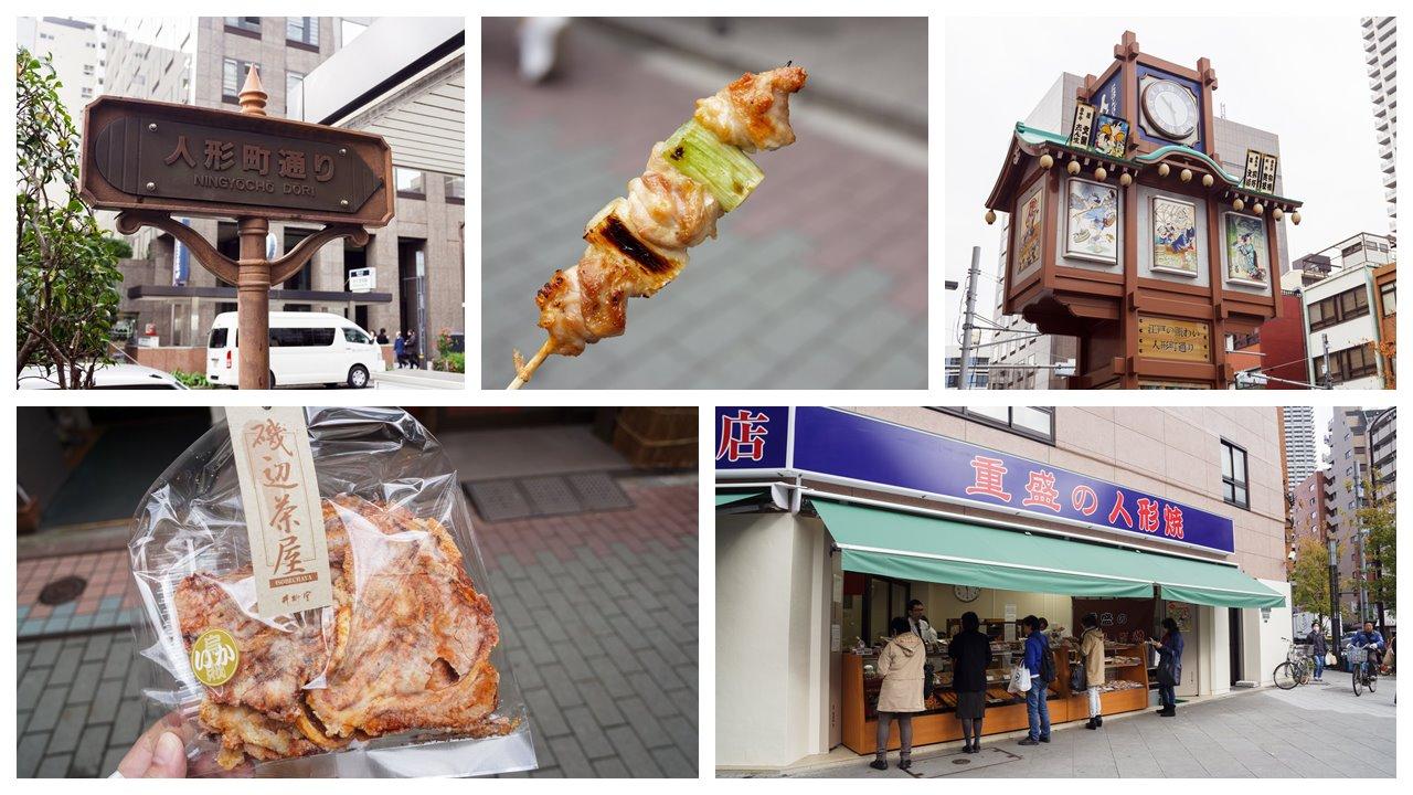 【東京景點】日本橋 人形町 》跟著新參者的腳步漫遊街道與嚐遍小吃 1