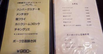 【東京美食】日本橋 泰明軒 たいめいけん 》劃開傳說中的蒲公英蛋包飯 23