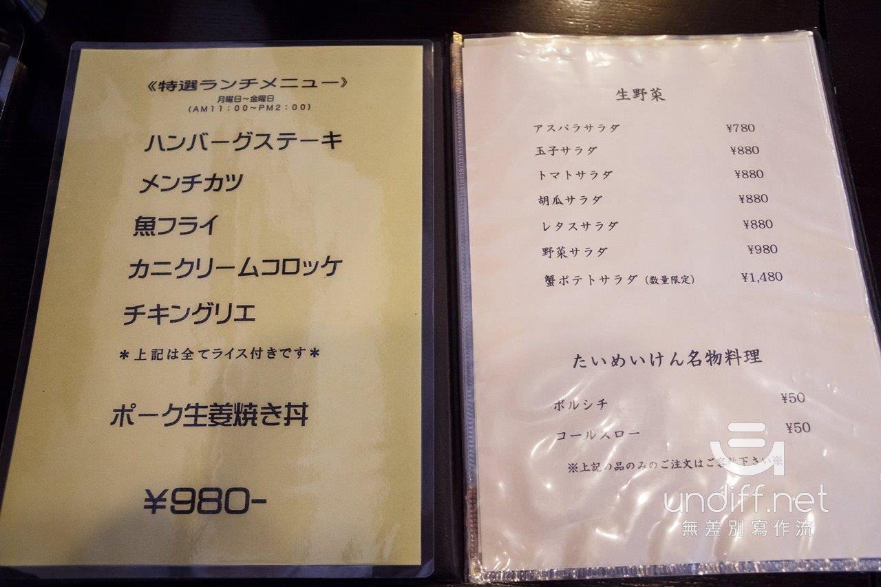 【東京美食】日本橋 泰明軒 菜單