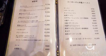 【東京美食】日本橋 泰明軒 たいめいけん 》劃開傳說中的蒲公英蛋包飯 27