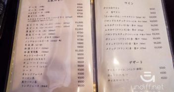 【東京美食】日本橋 泰明軒 たいめいけん 》劃開傳說中的蒲公英蛋包飯 25