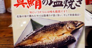 【東京美食】上野 磯丸水產 》食材普通與有點貴的お通し 24小時營業海鮮居酒屋 9