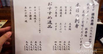 【東京美食】上野 磯丸水產 》食材普通與有點貴的お通し 24小時營業海鮮居酒屋 13