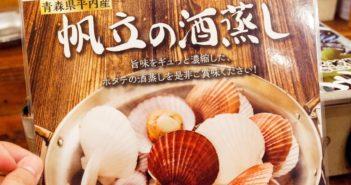 【東京美食】上野 磯丸水產 》食材普通與有點貴的お通し 24小時營業海鮮居酒屋 11