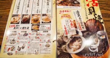 【東京美食】上野 磯丸水產 》食材普通與有點貴的お通し 24小時營業海鮮居酒屋 19