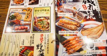 【東京美食】上野 磯丸水產 》食材普通與有點貴的お通し 24小時營業海鮮居酒屋 21