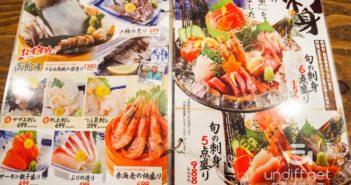【東京美食】上野 磯丸水產 》食材普通與有點貴的お通し 24小時營業海鮮居酒屋 23