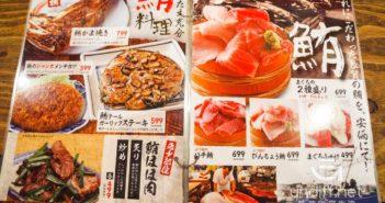 【東京美食】上野 磯丸水產 》食材普通與有點貴的お通し 24小時營業海鮮居酒屋 25