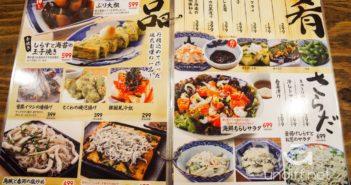 【東京美食】上野 磯丸水產 》食材普通與有點貴的お通し 24小時營業海鮮居酒屋 29