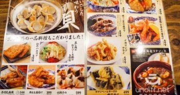 【東京美食】上野 磯丸水產 》食材普通與有點貴的お通し 24小時營業海鮮居酒屋 27