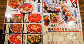 【東京美食】上野 磯丸水產 》食材普通與有點貴的お通し 24小時營業海鮮居酒屋 31