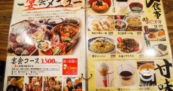 【東京美食】上野 磯丸水產 》食材普通與有點貴的お通し 24小時營業海鮮居酒屋 33