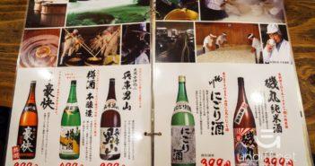 【東京美食】上野 磯丸水產 》食材普通與有點貴的お通し 24小時營業海鮮居酒屋 35
