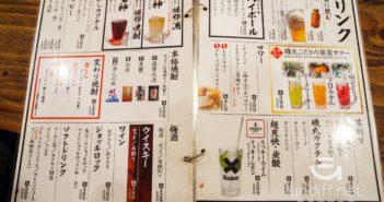 【東京美食】上野 磯丸水產 》食材普通與有點貴的お通し 24小時營業海鮮居酒屋 37
