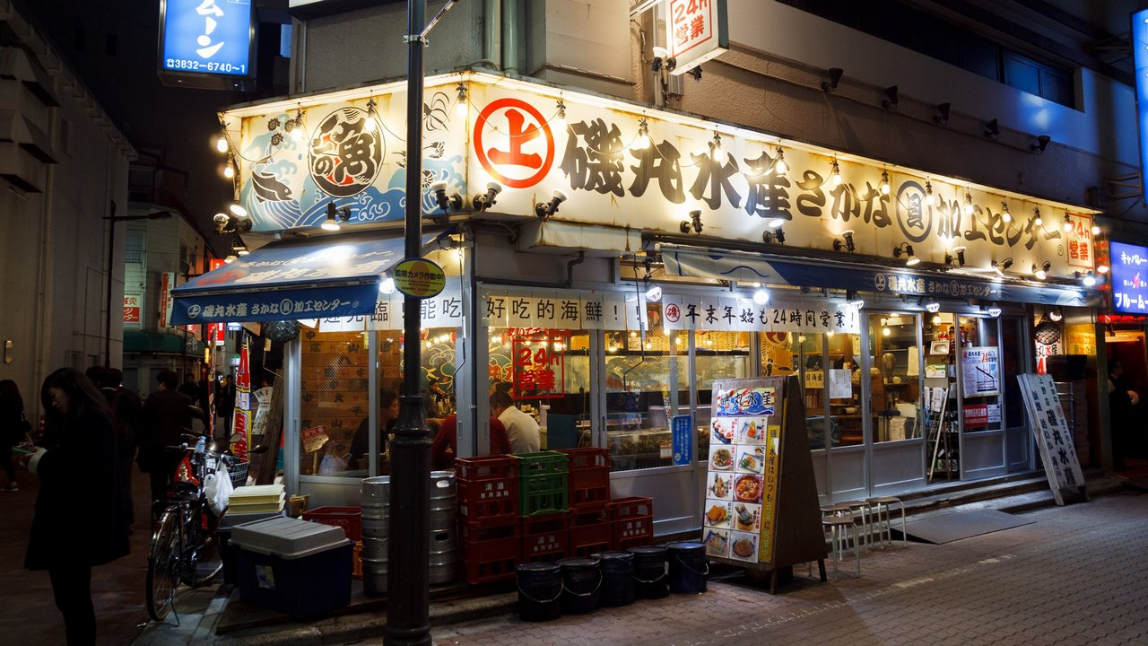 【東京美食】上野 磯丸水產 》食材普通與有點貴的お通し 24小時營業海鮮居酒屋 1