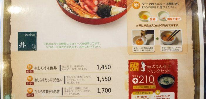【江之島美食】しらす問屋 とびっちょ 》生吻仔魚5色丼飯 視覺與味覺的雙重享受 15