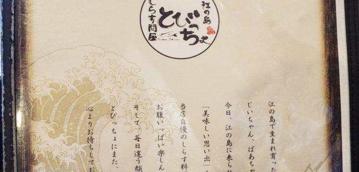 【江之島美食】しらす問屋 とびっちょ 》生吻仔魚5色丼飯 視覺與味覺的雙重享受 17