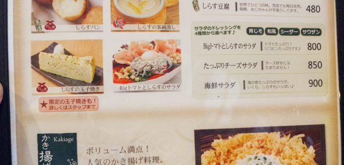 【江之島美食】しらす問屋 とびっちょ 》生吻仔魚5色丼飯 視覺與味覺的雙重享受 19