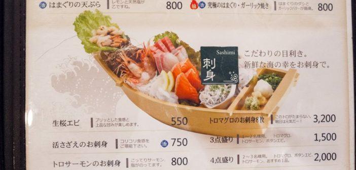 【江之島美食】しらす問屋 とびっちょ 》生吻仔魚5色丼飯 視覺與味覺的雙重享受 21