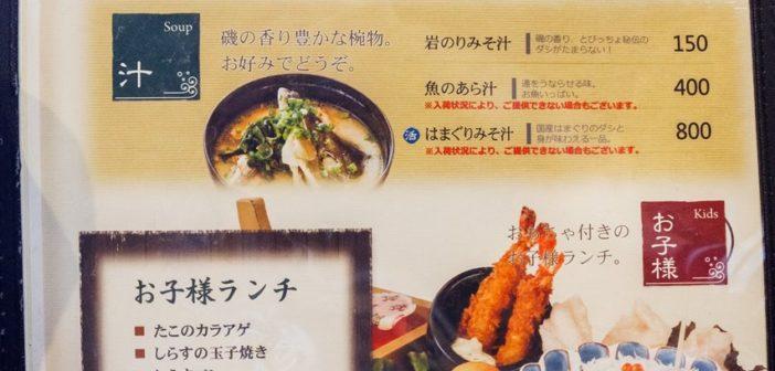 【江之島美食】しらす問屋 とびっちょ 》生吻仔魚5色丼飯 視覺與味覺的雙重享受 25