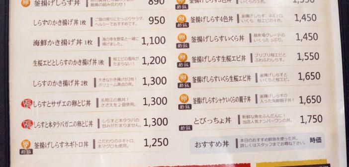 【江之島美食】しらす問屋 とびっちょ 》生吻仔魚5色丼飯 視覺與味覺的雙重享受 23