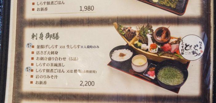 【江之島美食】しらす問屋 とびっちょ 》生吻仔魚5色丼飯 視覺與味覺的雙重享受 31