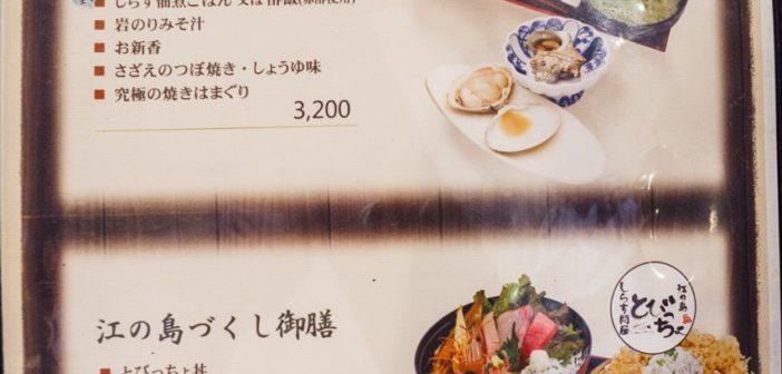 【江之島美食】しらす問屋 とびっちょ 》生吻仔魚5色丼飯 視覺與味覺的雙重享受 29