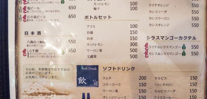 【江之島美食】しらす問屋 とびっちょ 》生吻仔魚5色丼飯 視覺與味覺的雙重享受 27