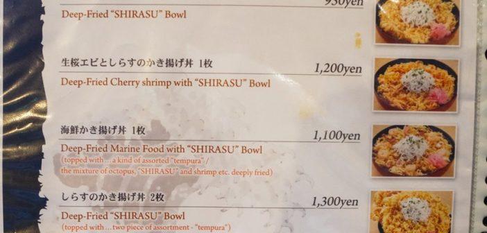 【江之島美食】しらす問屋 とびっちょ 英文菜單