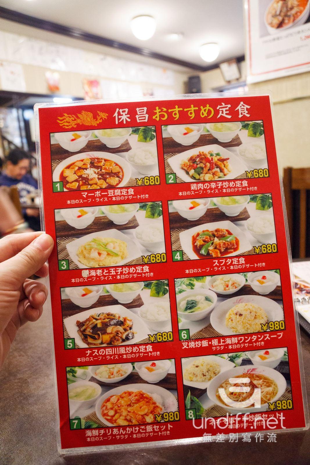 【橫濱美食】中華街 保昌 中國料理 》日本藝人、大胃女王推薦名店 16