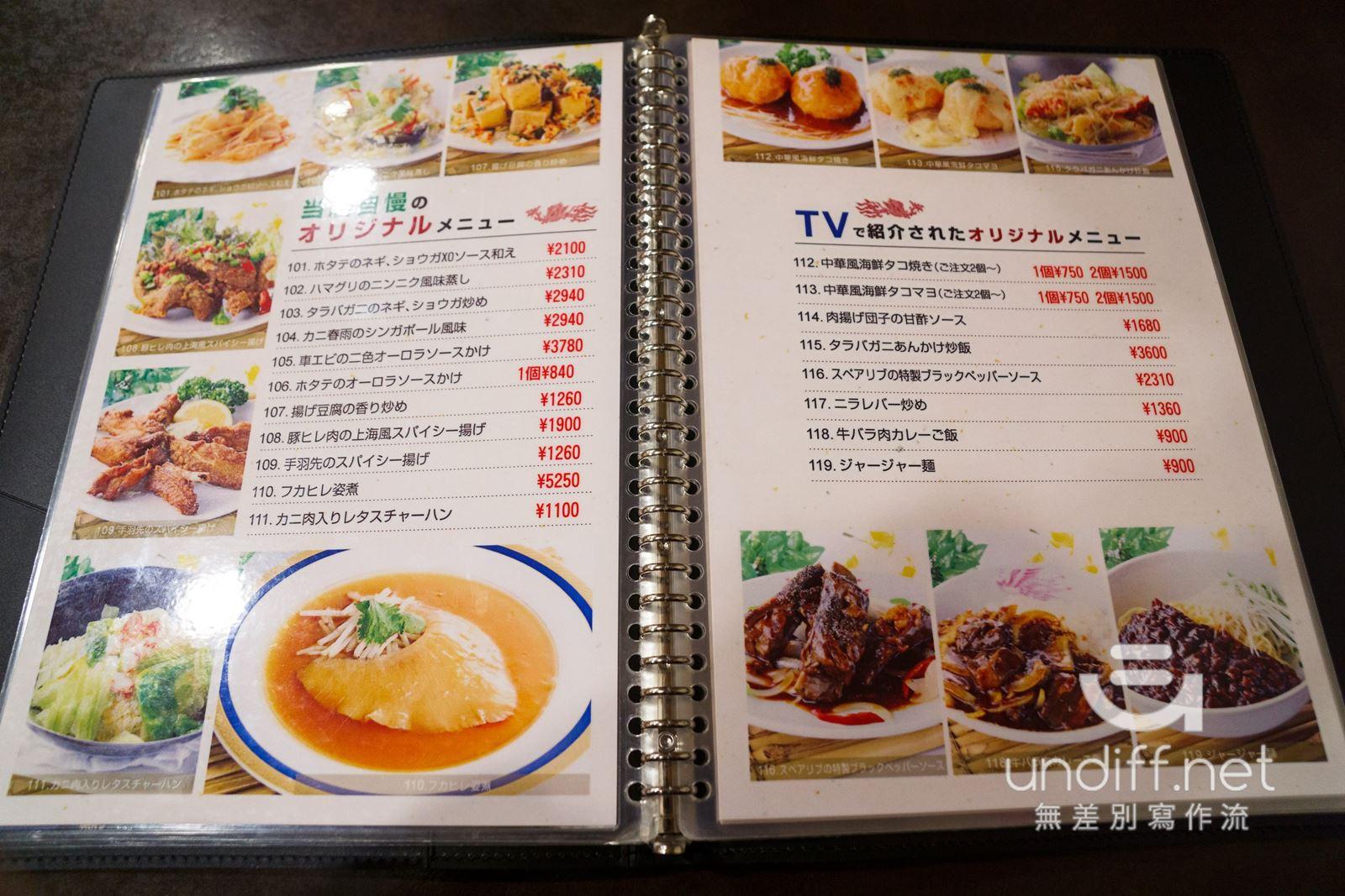 【橫濱美食】中華街 保昌 中國料理 》日本藝人、大胃女王推薦名店 14