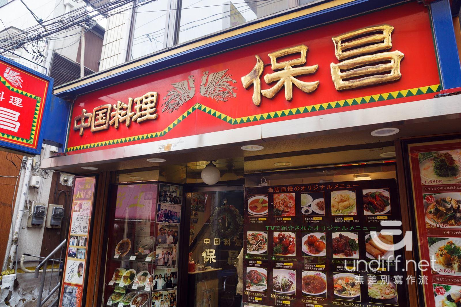 【橫濱美食】中華街 保昌 中國料理 》日本藝人、大胃女王推薦名店 4