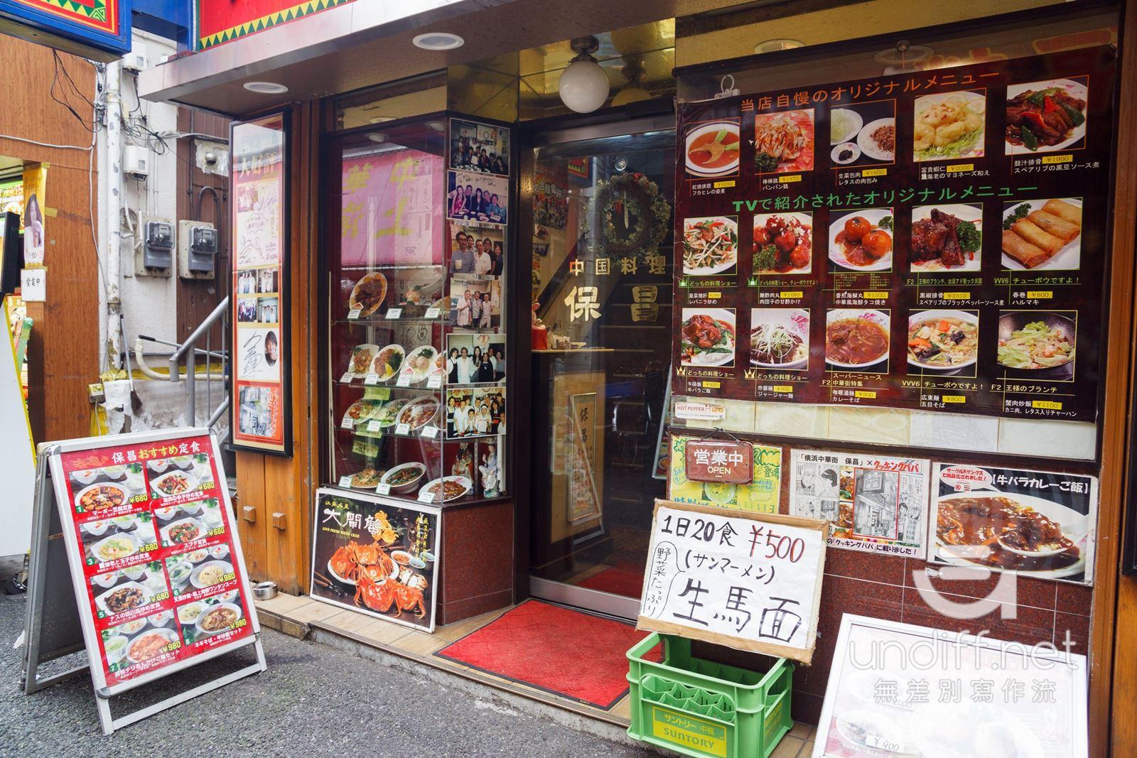 【橫濱美食】中華街 保昌 中國料理 》日本藝人、大胃女王推薦名店 6
