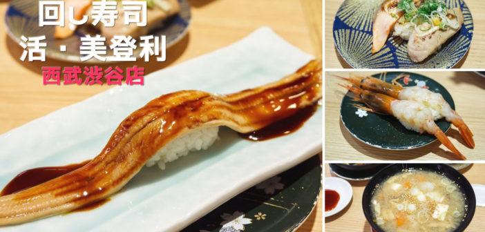 【東京美食】澀谷 回し寿司 活.美登利 西武澀谷店 》超值新鮮又美味的迴轉壽司