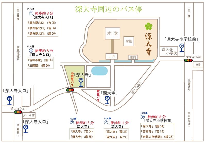 【東京交通】吉祥寺到深大寺 》小田急巴士搭乘方式 30