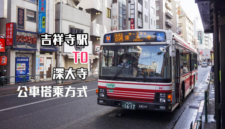 【東京交通】吉祥寺到深大寺 》小田急巴士搭乘方式
