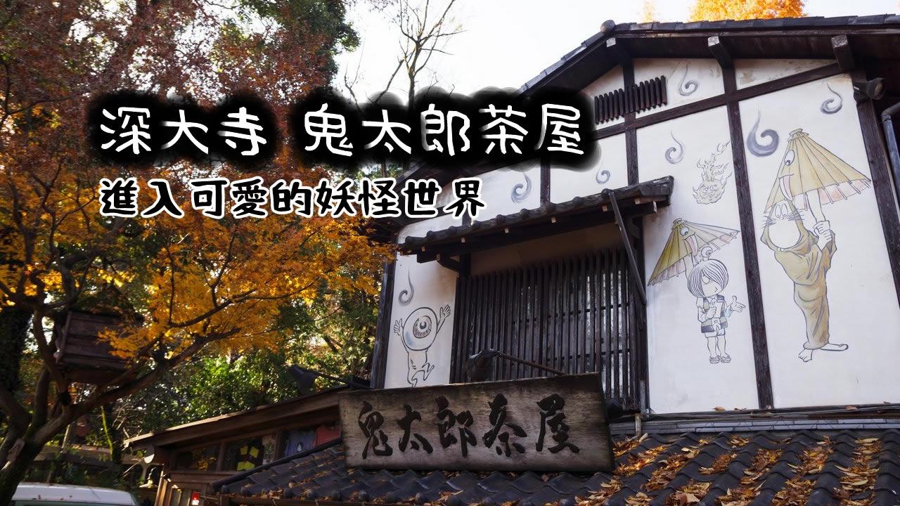 【東京景點】深大寺 鬼太郎茶屋 》走進可愛的妖怪世界