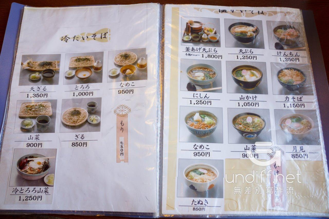 【東京美食】深大寺 元祖 嶋田家 》初嚐老店正統蕎麥麵的美味 32