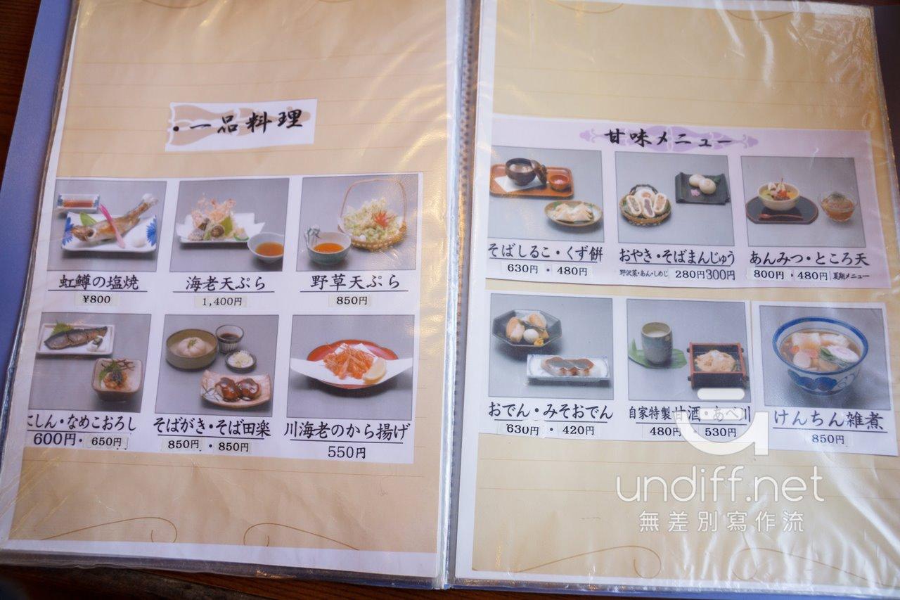 【東京美食】深大寺 元祖 嶋田家 》初嚐老店正統蕎麥麵的美味 36