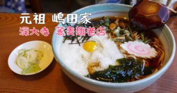 【東京美食】深大寺 元祖 嶋田家 》初嚐老店正統蕎麥麵的美味