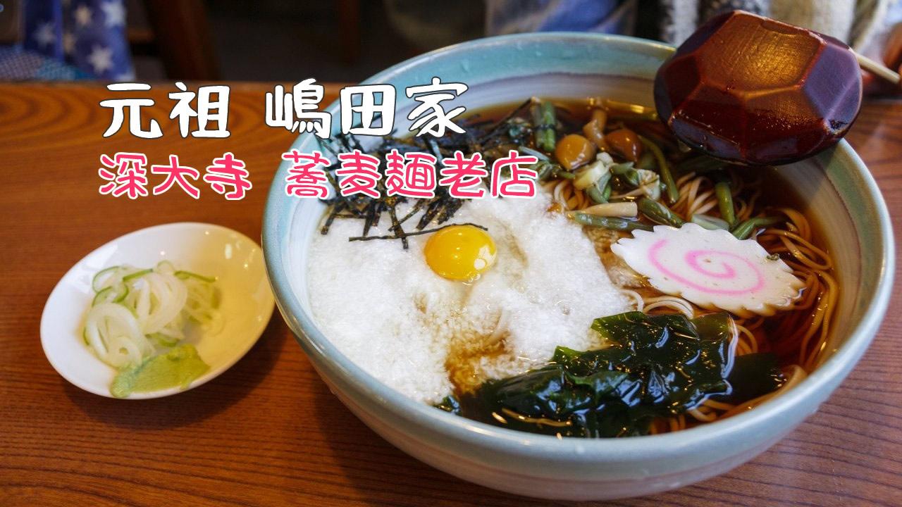 【東京美食】深大寺 元祖 嶋田家 》初嚐老店正統蕎麥麵的美味 1