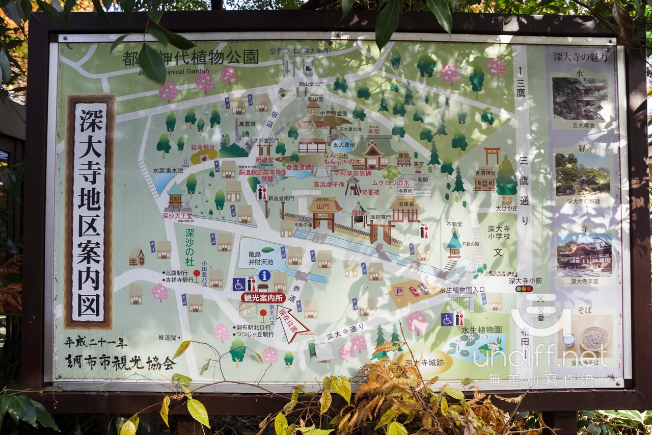 【東京景點】調布 深大寺 》自然幽靜的古老寺院.日劇鬼太郎之妻取景地 6