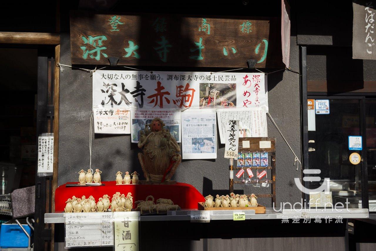 【東京景點】調布 深大寺 》自然幽靜的古老寺院.日劇鬼太郎之妻取景地 44